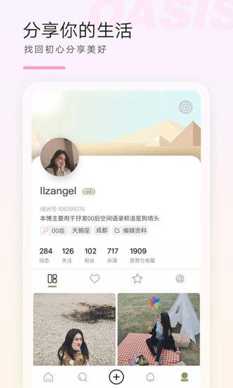 绿洲app下载下载