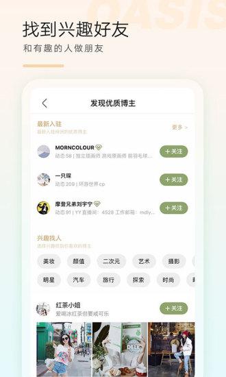 绿洲app下载破解版