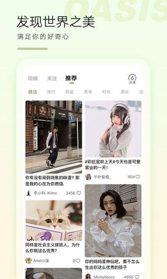 绿洲app下载最新版