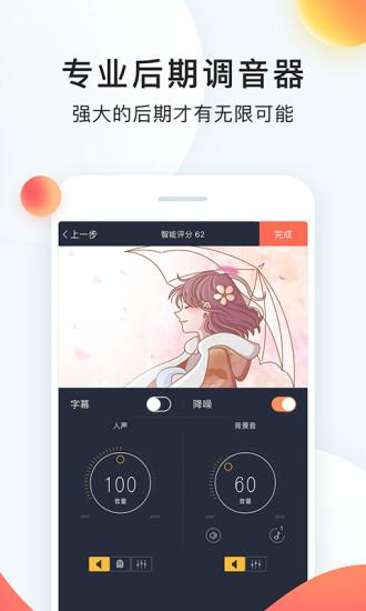 配音秀app破解版下载
