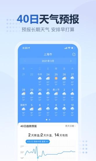 2345天气预报手机版破解版