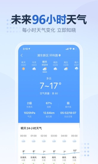 2345天气预报手机版最新版