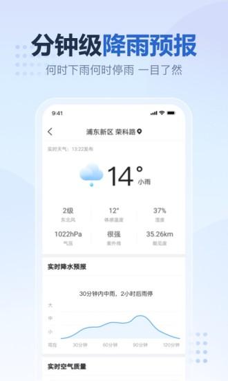2345天气预报手机版下载