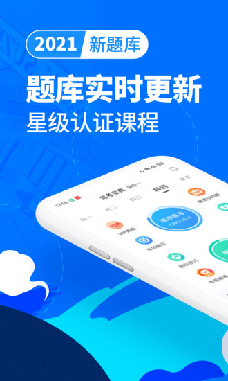 驾考宝典app官方下载最新版