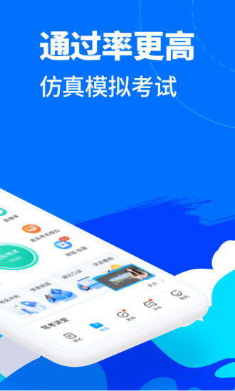 驾考宝典app官方下载破解版