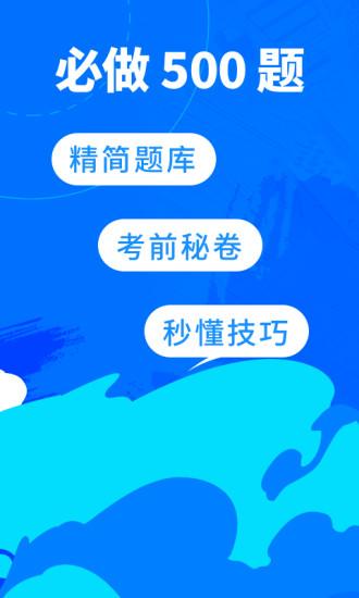 驾考宝典app官方下载下载