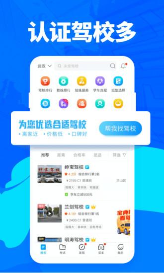 驾考宝典app官方下载免费版本