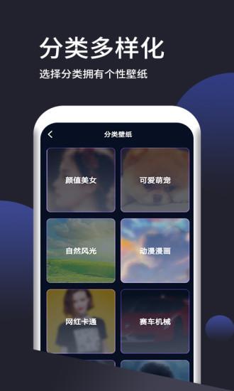 壁纸无忧app最新版最新版