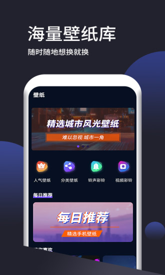 壁纸无忧app最新版下载