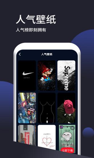 壁纸无忧app最新版破解版