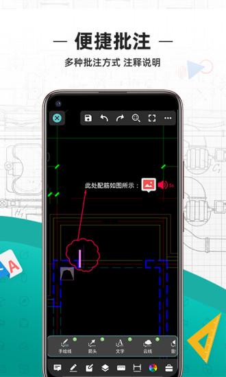 CAD看图王最新破解版下载