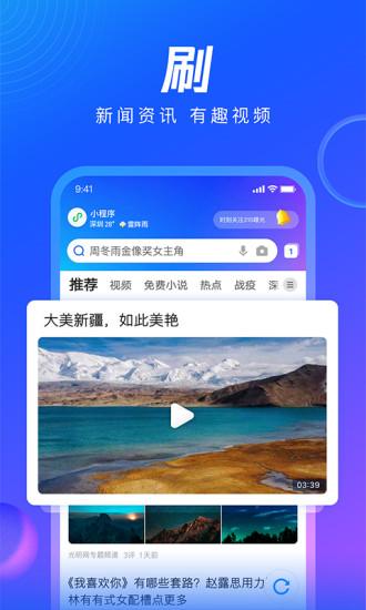 QQ手机浏览器最新内测版破解版