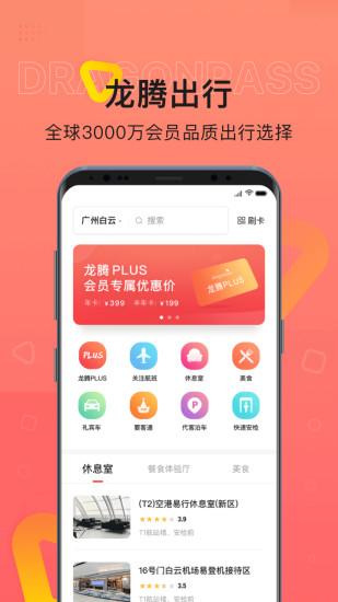 龙腾出行app下载