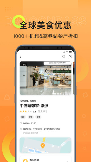 龙腾出行app下载破解版