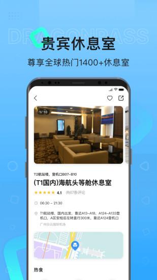 龙腾出行app下载最新版
