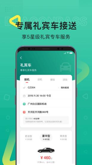 龙腾出行app下载下载