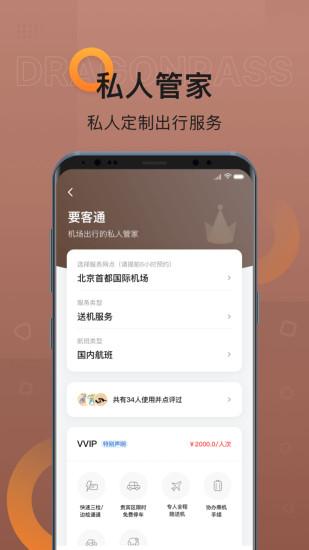 龙腾出行app下载免费版本