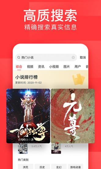 今日头条app下载免费版本