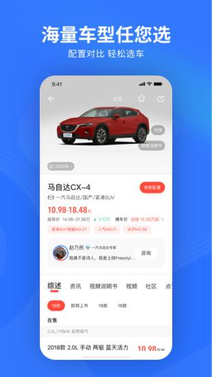 易车app最新版最新版