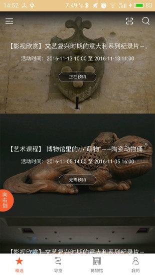 苏州博物馆app安卓