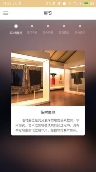 苏州博物馆app安卓免费版本