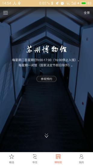 苏州博物馆app安卓破解版