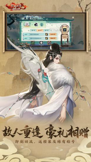 新剑侠奇缘最新版下载