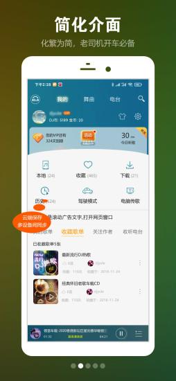 DJ音乐盒破解版app最新版