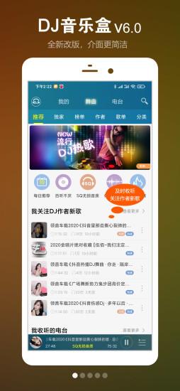 DJ音乐盒破解版app
