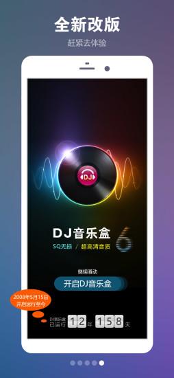 DJ音乐盒破解版app免费版本
