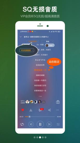 DJ音乐盒破解版app破解版