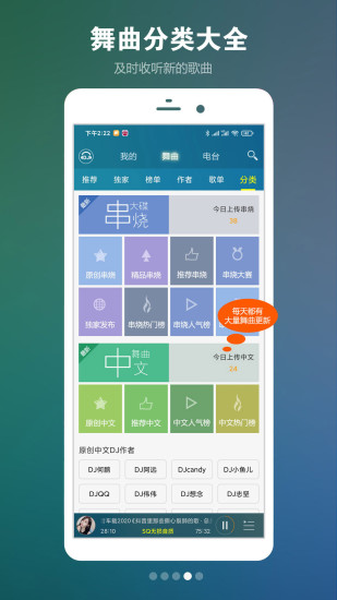 DJ音乐盒破解版app下载