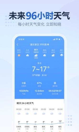 2345天气预报免费下载最新版