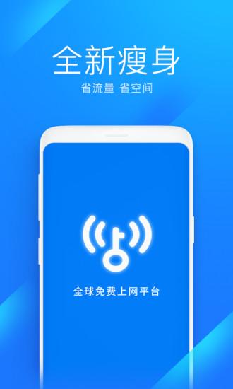 WiFi万能钥匙极速版下载