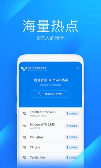 WiFi万能钥匙极速版下载下载
