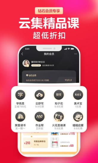 云集app最新版本最新版