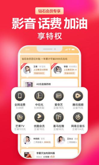 云集app最新版本破解版