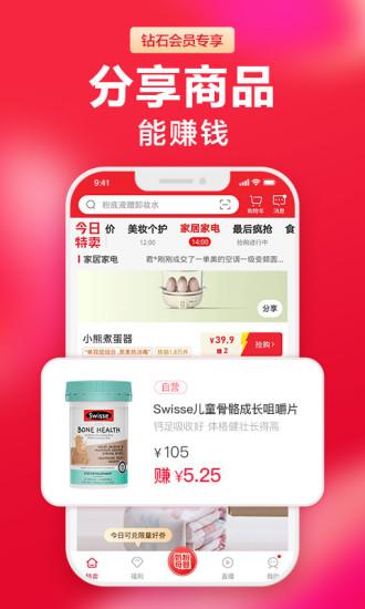 云集app最新版本免费版本