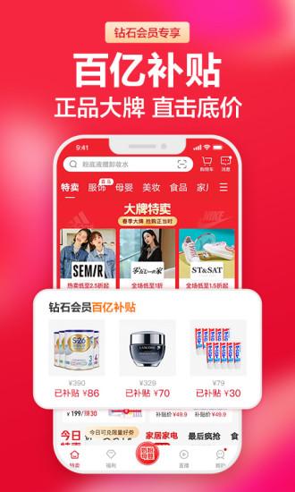 云集app最新版本下载