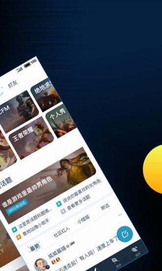腾讯游戏助手app最新版