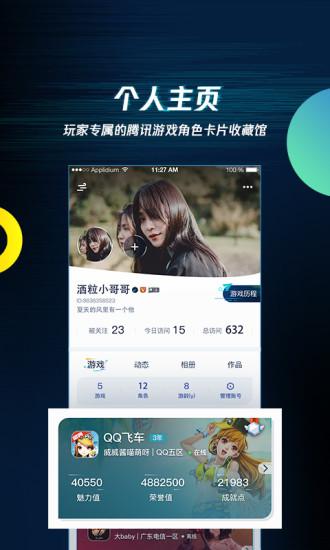 腾讯游戏助手app免费版本