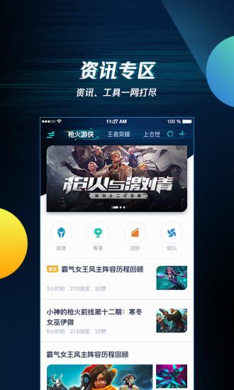 腾讯游戏助手app破解版