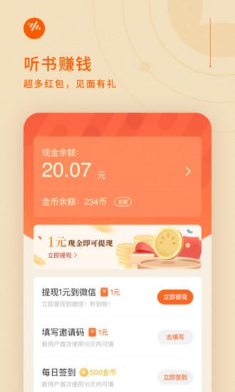 番茄畅听app赚钱版最新版