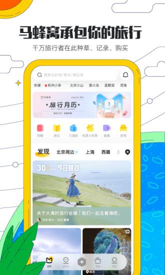 马蜂窝旅游官方app