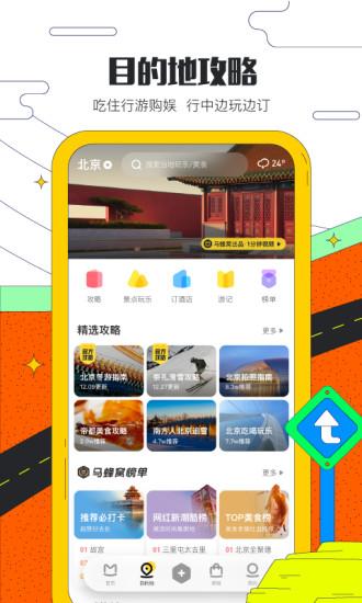 马蜂窝旅游官方app最新版