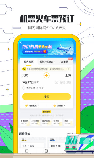 马蜂窝旅游官方app免费版本
