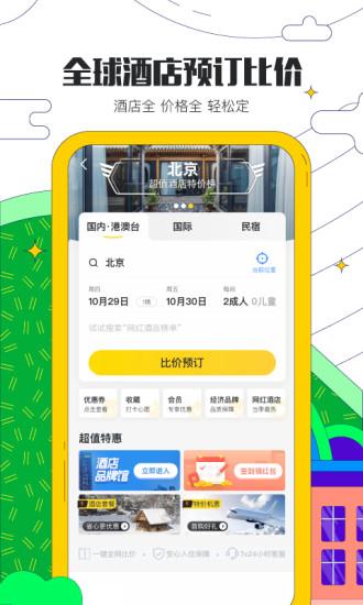 马蜂窝旅游官方app破解版