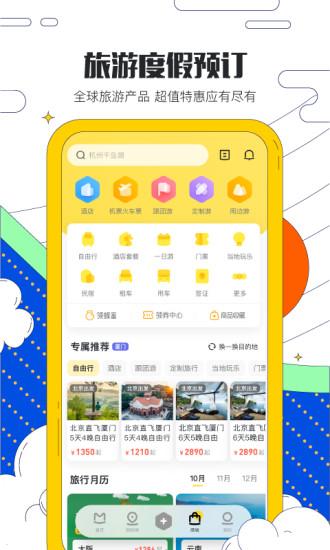 马蜂窝旅游官方app下载