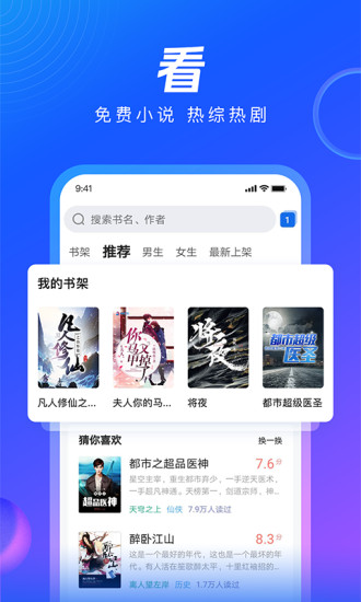 QQ浏览器官方下载免费版本