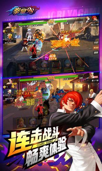 拳皇98终极之战OL内购破解版无限钻石最新版